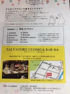 熊本県玉名市にある美容室SRED(スレッド)美容師就職フェア☆