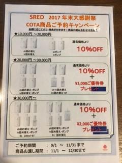 熊本県玉名市にある美容室SRED(スレッド)年末COTA商品ご予約キャンペーン♪